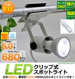 <LED電球・蛍光灯>LEDクリップ式スポットライト 口金E11 6WのLED電球付き