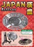 【和雑貨/日本雑貨】エッチング灰皿/お土産/インバウンド/和小物/縁起物/舞妓