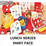 【PEANUTS】スヌーピー/ランチシリーズ MANY FACE ◆日本製,お弁当箱