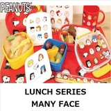 【PEANUTS】スヌーピー/ランチシリーズ MANY FACE ◆日本製,お弁当箱,お箸他
