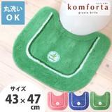 コムフォルタ4 ミニサイズ・トイレマット約43cm×47cm<初回購入1万円以上で送料無料>