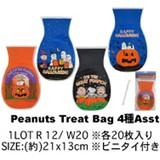 【ピーナッツ 海外 輸入】ピーナッツ トリートバッグ4種アソート スヌーピー ハロウィン
