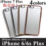 iPhone6/6s Plus iPhone7 Plus シリコン スマホケース iPhoneケース スマホリングを付けることも可能