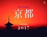 カレンダー2017 京都<DISCOVER JAPAN>