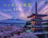 カレンダー2017 ニッポンの絶景