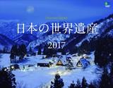 カレンダー2017 ニッポンの世界遺産<DISCOVER JAPAN>