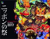 カレンダー2017 ニッポンの祭<DISCOVER JAPAN>
