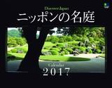 カレンダー2017 ニッポンの名庭<DISCOVER JAPAN>