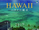 カレンダー2017 ハワイの絶景