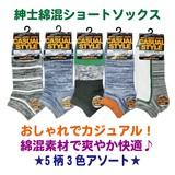 S/S Men's Short Socks Assort