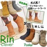 【2016秋冬】Rin Clover  定番メッシュデザインブーツ≪3営業日以内≫