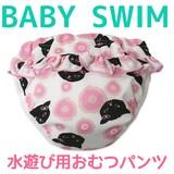 PLM 日本製 BABY SWIM ベビースイム 水遊び用 おむつパンツ 水着