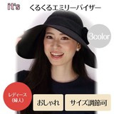 【it's】くるくるエミリーバイザー<3color・UV対策・手洗い可>