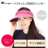 【Champion】パフメッシュ2WAYジョッキー<4color・UV対策・サイズ調節可>