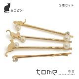 ★ねこ★ パールとネコのゴールドヘアピン 猫 一粒ストーンセットピン ねこ