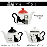 黒猫ティーポット ハウス【ネコ】【ねこ】【ギフト】