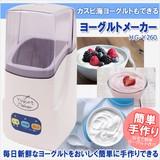 牛乳パックを丸ごとポン!★ヨーグルトメーカー HG-Y260★