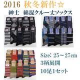 【2016秋冬新作】 紳士 綿混 クルー丈ソックス 3柄展開