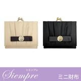 再入荷★人気商品★【ミニ財布】カード計3枚収納可能◆シエンプレ