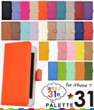 <スマホケース>【399シリーズ!】驚きの31色展開! iPhone7用カラーレザースタンドケースポーチ