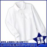 【スクール定番/AW】綿100%長袖ポロシャツ/吸水速乾(100cm〜160cm)