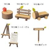 【SALE】フローガーデン 切り株【インテリア】