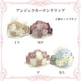◆ロココ/アンティーク雑貨・メーカー直送LU◆1万円以上送料無料◆アンジェラカーテンクリップ