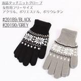 【特価】【秋・冬】【小物】雪柄グローブ(タッチパネル対応)  <全2色>