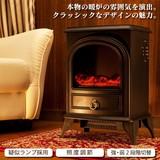 ゆらめく炎が優しい暖炉★暖炉型ファンヒーター HS-D15★