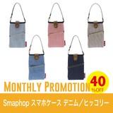 【SALE】40%OFF☆ Smaphop スマホケース アソート10