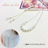 【aller au lit】-2WAY slide necklace-パール×スティックビジュー