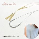 【aller au lit】-2WAY slide necklace-梨地玉×メタルフリンジ