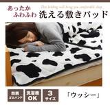 敷きパッド 寝具 牛柄 アニマル柄  『ウッシー IT』