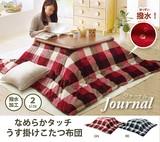 【大人気】洗える こたつ布団 単品 薄掛け『ジャーナル』