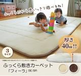 【日本製】国産固綿40mm使用 マイクロファイバー生地 ふっくら敷 『フィーラF敷』