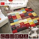 Turkey Imports WILTON Weaving Carpet