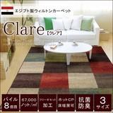 エジプト製 輸入ラグ ウィルトン織りカーペット 幾何柄 『クレア』