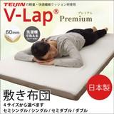 敷き布団 寝具 洗える 無地 高反発『V-lap プレミアム』