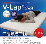 敷き布団 シングル 寝具 洗える 無地 高反発『V-lap ハイブリッド』(厚さ=70mmタイプ)