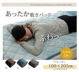 敷きパッド シングル 洗える 寝具 『ベレッサ』
