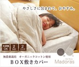 布団カバー 無地 洗える オーガニックコットン使用 『マドラス BOX敷カバー』