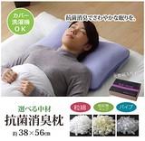 ピロー 洗える 枕『抗菌・消臭枕』約38×56cm