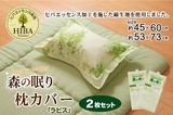 枕カバー 洗える ヒバエッセンス使用 『ラピス ピロケース』 グリーン 2枚組