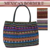 個性的な素材感のメキシカン柄ハンドバッグ♪【MEXICAN BORDER2】3色アソート