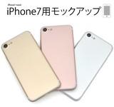 商品撮影用や展示用に! iPhone7 モックアップ(展示模造品)