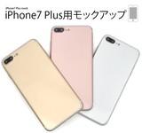 商品撮影用や展示用に! iPhone7 Plus モックアップ(展示模造品)