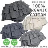 日本製 Knock Knock マシュマロ  ■ブルマスカート■ オーガニック コットン 100%
