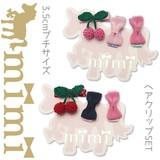 mimi ミミ 【さくらんぼ 3個SET】 プチ ヘアクリップ  滑りどめ付  日本製