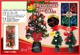 イルミネーションクリスマスツリー30cm