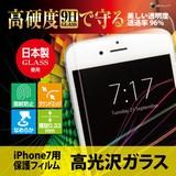 【保護フィルム】iPhone7 日本製 ガラス 高硬度 9H フィルム 高光沢 指紋防止 BAUT